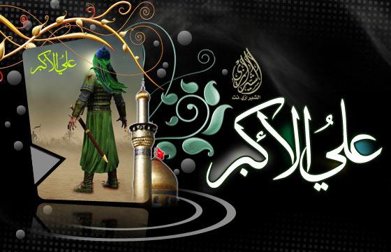 صورة خواطر عن علي الاكبر , معلومات عن علي بن الحسين