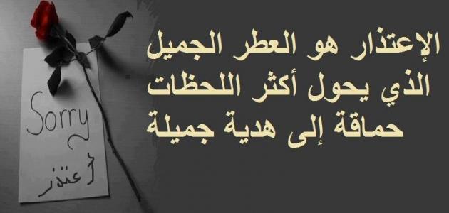 صورة مسجات اعتذار من صديق , كلمات اعتذار كالعطر الجميل