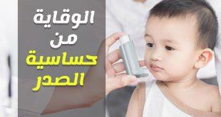 حساسية الصدر للاطفال , اسباب وعلاج حساسية الصدر عند طفلك