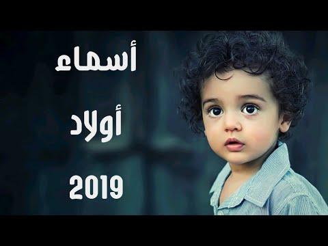 صورة احدث اسماء الاولاد 2019 , اسماء اولاد بمعاني جميلة