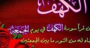 مقالات يوم الجمعة , معلومات دينيه هامه عن يوم الجمعه