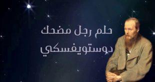 صور حلم رجل مضحك دوستويفسكي , معلومات عن كتاب حلم رجل مضحك
