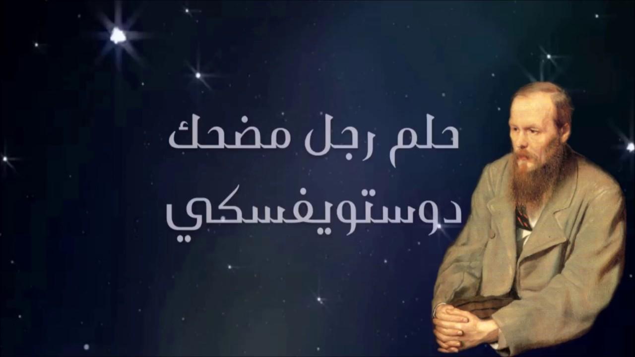 صورة حلم رجل مضحك دوستويفسكي , معلومات عن كتاب حلم رجل مضحك