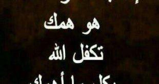 صورة بوستات دينيه حزينه , بوستات للفيس عن الحزن