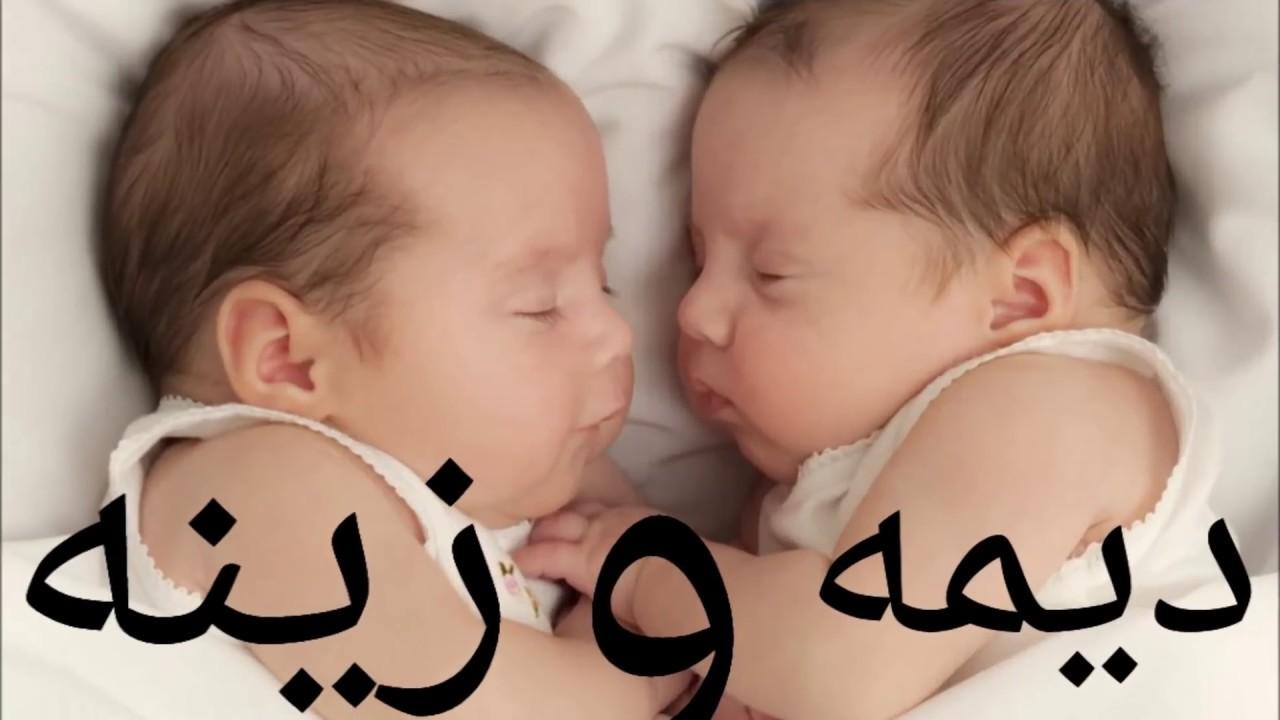 صورة اسماء بنات توائم , للبنوتات التوام اسماء متشابهه