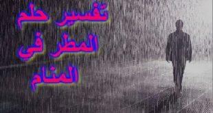 ما تفسير حلم المطر , تفسير رؤية الامطار في المنام
