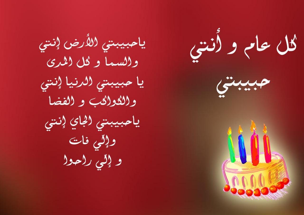 صورة اهداء عيد ميلاد حبيبتي , كلمات وعبارات اعياد الميلاد