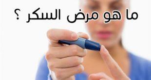ماهو داء السكري , معلومات عن مرض السكر