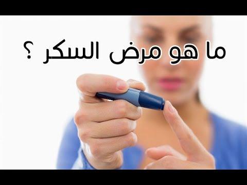 صورة ماهو داء السكري , معلومات عن مرض السكر