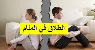 الطلاق في المنام للعزباء , تفسير رؤية الطلاق في المنام