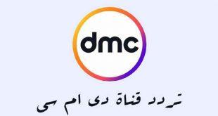 صورة تردد قنوات dmc علي النايل سات , قناة لا تخلو من اي بيت