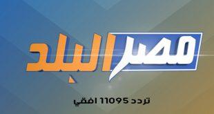 صور تردد مصر البلد , قناة لا يستغنى عنها المنزل