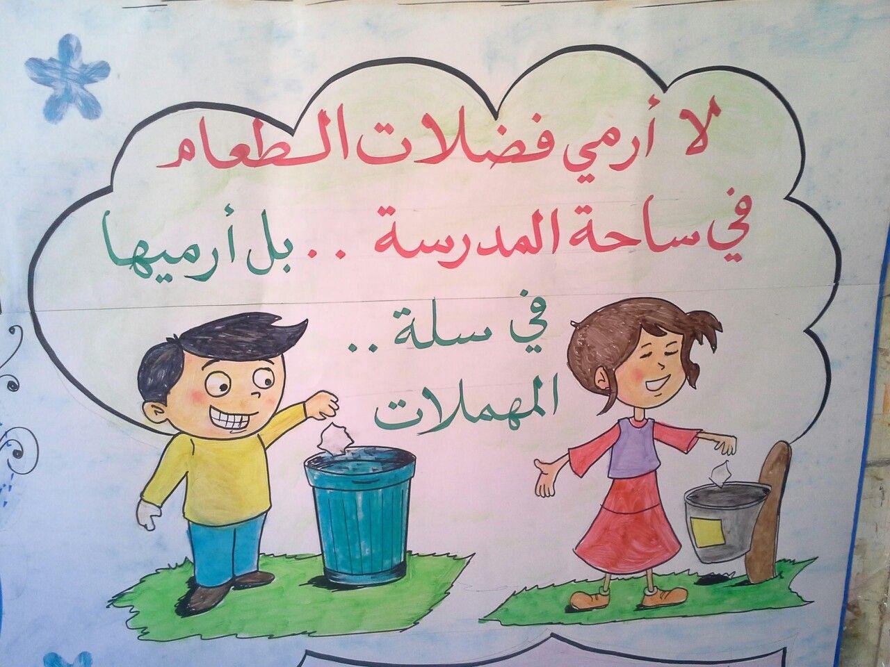افكار للمحافظة على البيئة المدرسية