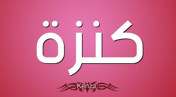 صورة معني اسم كنزى , اجمل اسماء البنات
