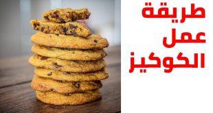 طريقة عمل كوكيز , افضل الحلويات المصريه