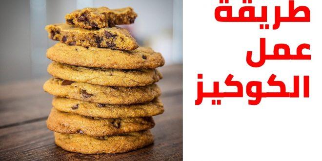 صور طريقة عمل كوكيز , افضل الحلويات المصريه