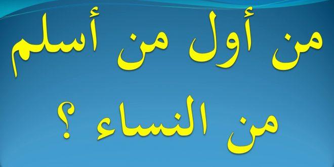 صور اول من اسلم من النساء , اول من عرف الاسلام بعر سيدنا محمد