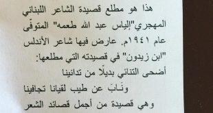صور اجمل قصائد الشعر العربي , اروع القصائد والشعر القديم بالف معني