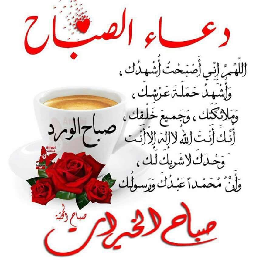 دعاء صباح الخير ذكر الله في كل وقت عجيب وغريب