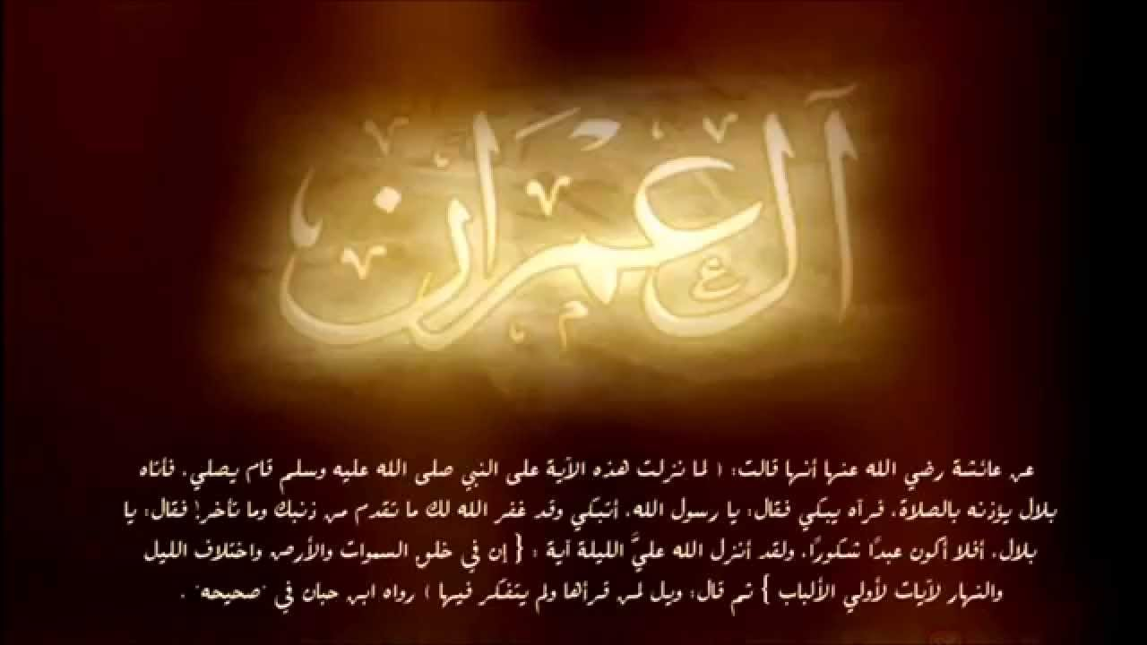 صورة هل عمران نبي , من ابو السيدة مريم