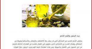 زيت الزيتون والثوم للشعر , فوائده كثيرة ومتعددة