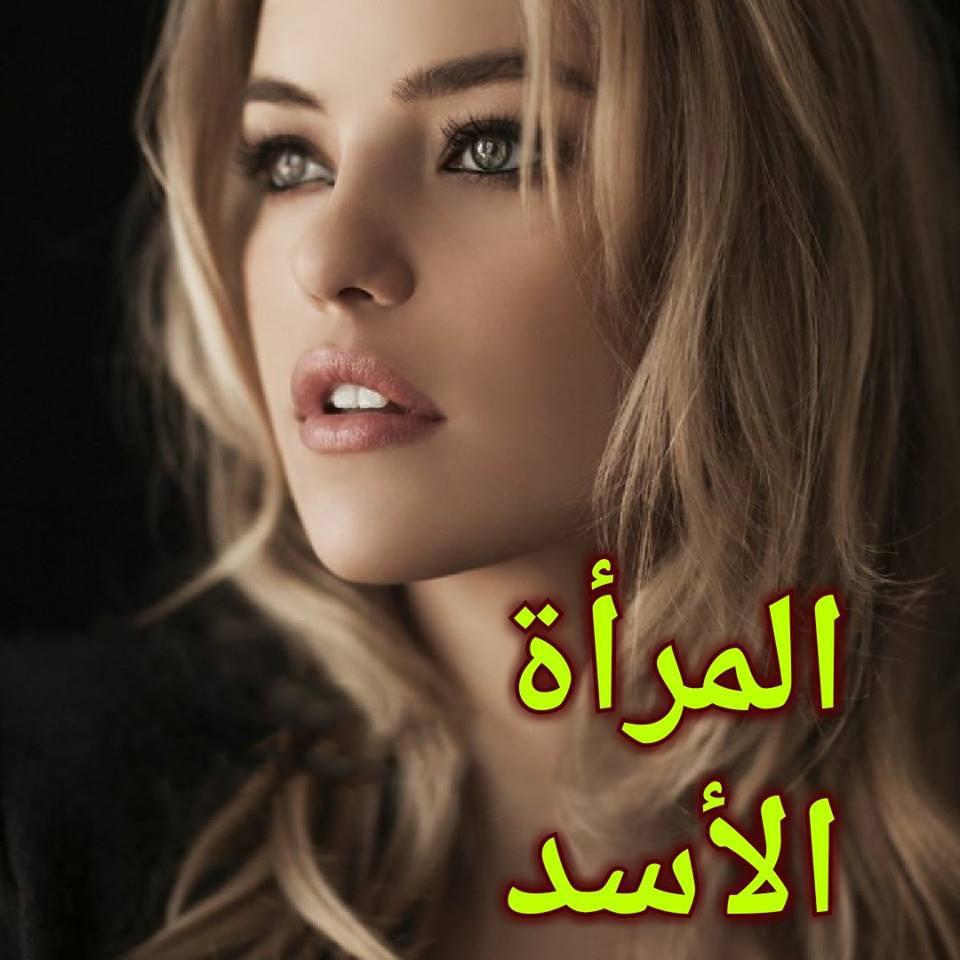 صورة امراة برج الاسد , امراة ذات شخصية قوية وجذابة