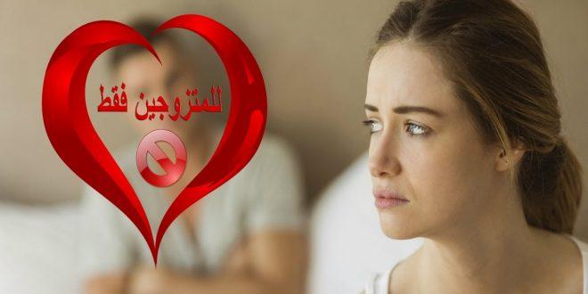 صور كلمات تقولها الزوجه بالجماع , العلاقات بين الزوجين والترابط