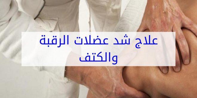 صور علاج الشد العضلي في الرقبة والكتف , ما هو الشد العضلي