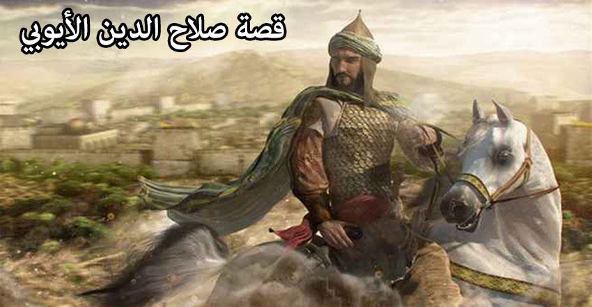 صورة قصة صلاح الدين الايوبي كاملة , من هو صلاح الدين الايوبي