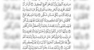 صورة الم تنزيل السجدة قبل النوم , سورة المضاجع في القران الكريم