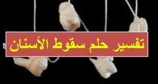 صورة سقوط الاسنان في المنام بدون دم , اسناني سقطت في منامي