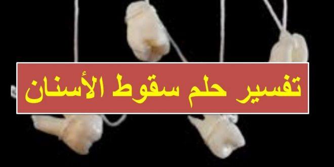 صور سقوط الاسنان في المنام بدون دم , اسناني سقطت في منامي