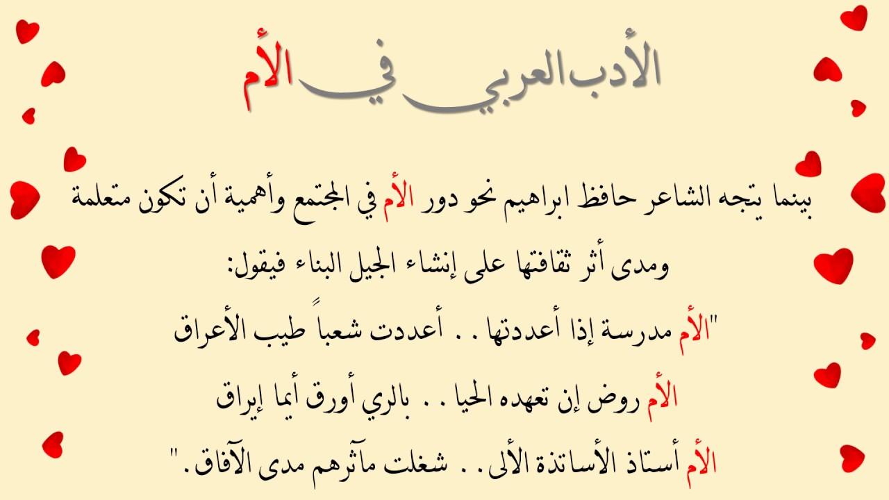 صورة اجمل شعر عن الام كتابه , هي جنه الدنيا 2780 6