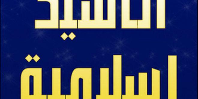 صور كلمات اناشيد اسلامية , اراحة القلب بالصلاة علي النبي