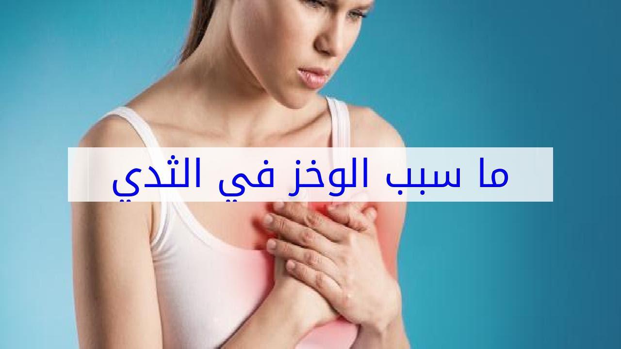 صور ما سبب الم الثدي , من الالم التي تشعرنا بالقلق