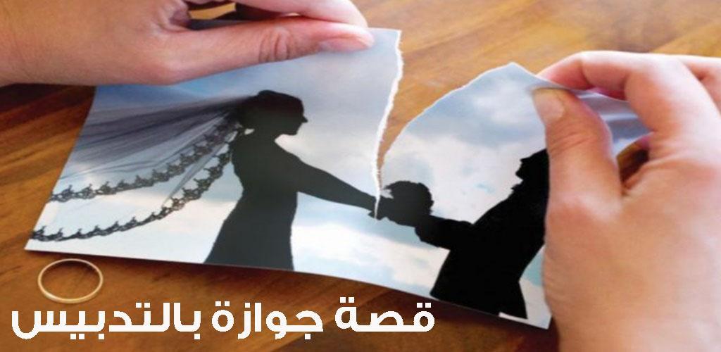صورة قصة جوازة بالتدبيس , من هي حسناء محمود