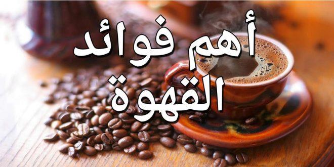 صور ما فوائد القهوة , القهوة لها مميزات كثيره وروعة