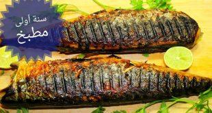 طريقة عمل سمك الماكريل , اطعم والذ واسهل طريقه