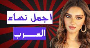 ترتيب اجمل نساء العالم من حيث الدول العربية , هم اجمل الكائنات والطفهم