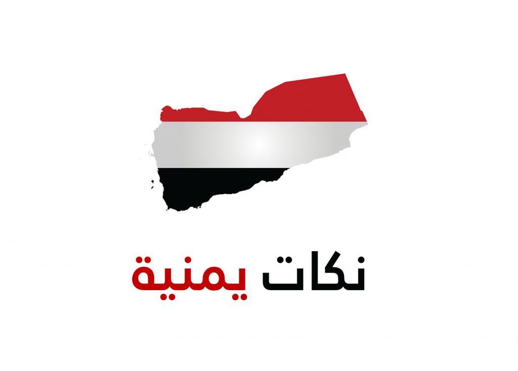 صورة اجمل نكت يمنيه , يتميزون بالدم الخفيف
