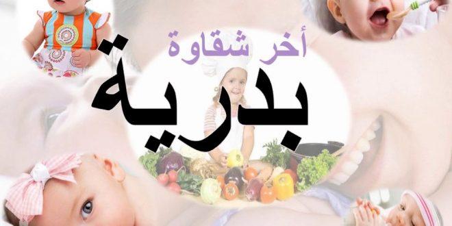 صور معنى اسم بدرية , اجمل اسماء البنات 2019