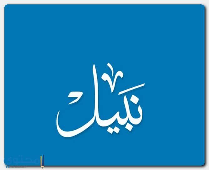 صورة معنى اسم نبيل , من اجمل اسماء الاولاد