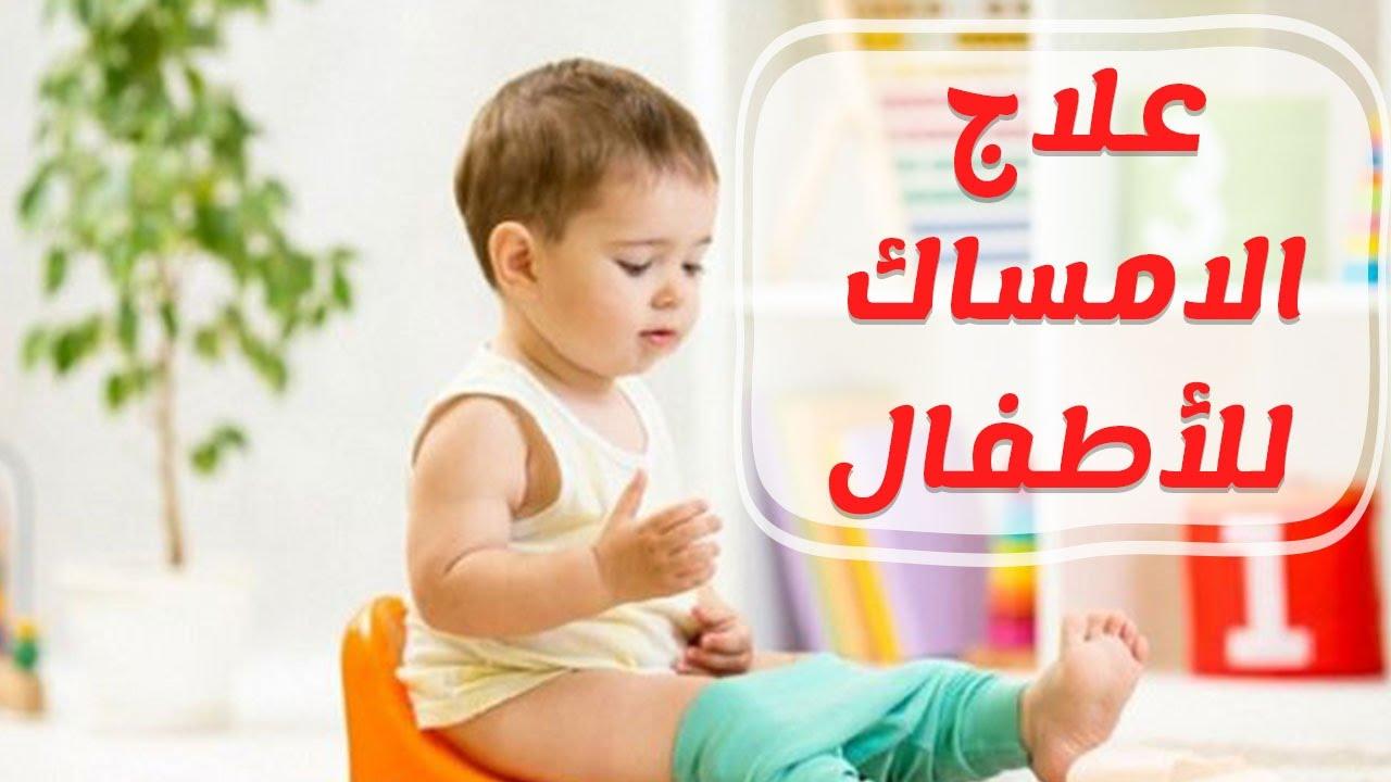 صورة افضل علاج للامساك عند الاطفال , طفلي لا يقدر ان يدخول المرحاض 3016