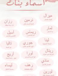 صورة اسماء البنات بحرف ر , اجمل الاسامى للبنات