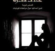 صورة رواية حالات نادرة , من كتابات عبد الوهاب الرفاعى