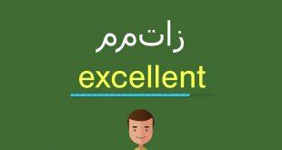 كلمة ممتاز بالانجليزي , تحويل كلمة ممتاز باللغة الانجليزية