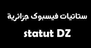 شرات ومعاني جزائرية , ستاتيات و معاني من الجزائر