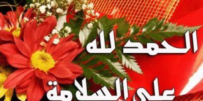 صور كلمات الحمد لله على السلامة , عبارات شفاء المريض