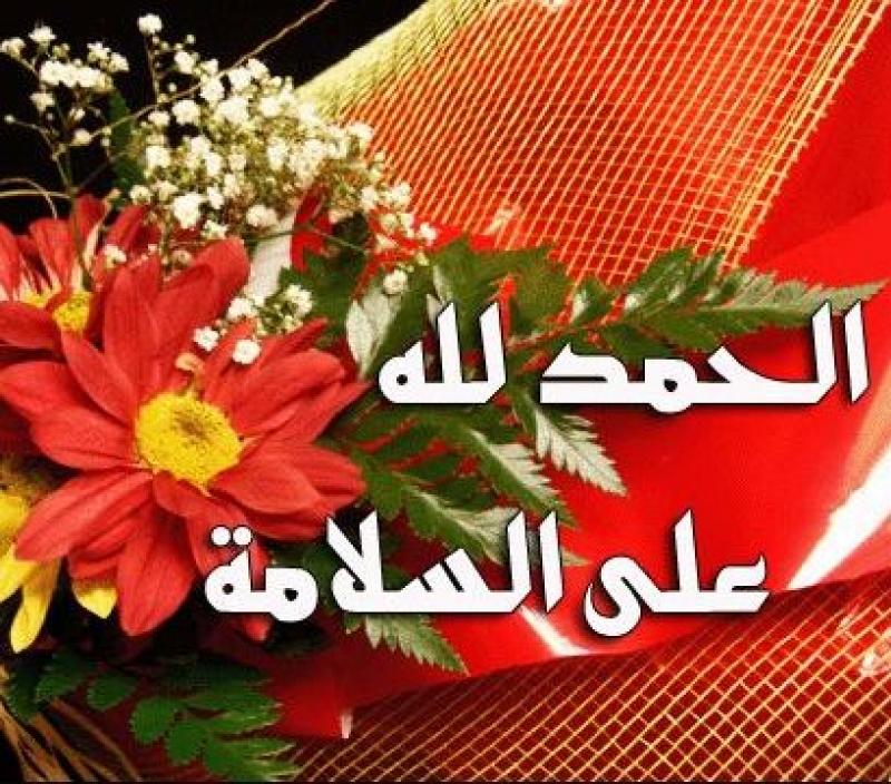 صورة كلمات الحمد لله على السلامة , عبارات شفاء المريض