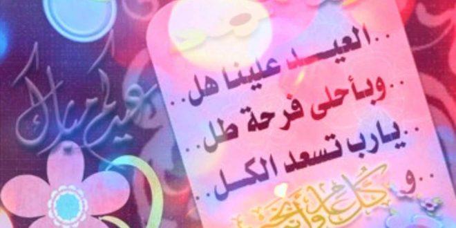 صور عبارات تهنئة بالعيد , كلمات و رسائل للاعياد